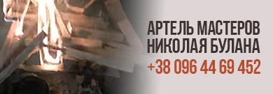 Артель майстрів Н. Булана